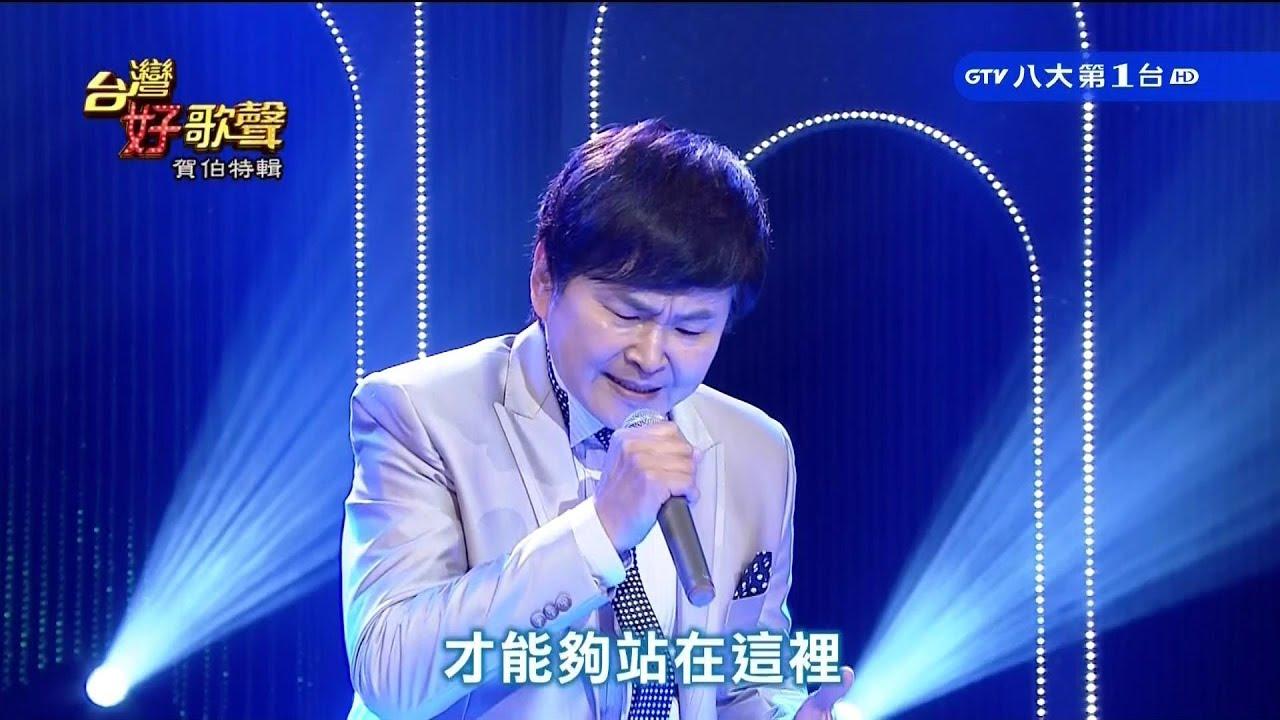 臺灣好歌聲 賀伯特輯2 (2019/06/22) - YouTube