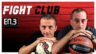 Αθλητισμός, νιάτα, κίνηση και ζωή | Fight Club 2.0