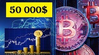 Биткоин устремился к отметке в 50 000$ по мнению влиятельного криптокита
