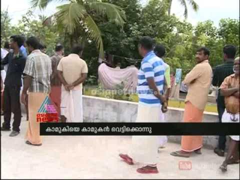 Lover murdered girl in Ernakulam ഉദയംപേരൂരില് കാമുകന് കാമുകിയെ വെട്ടിക്കൊന്നു thumbnail