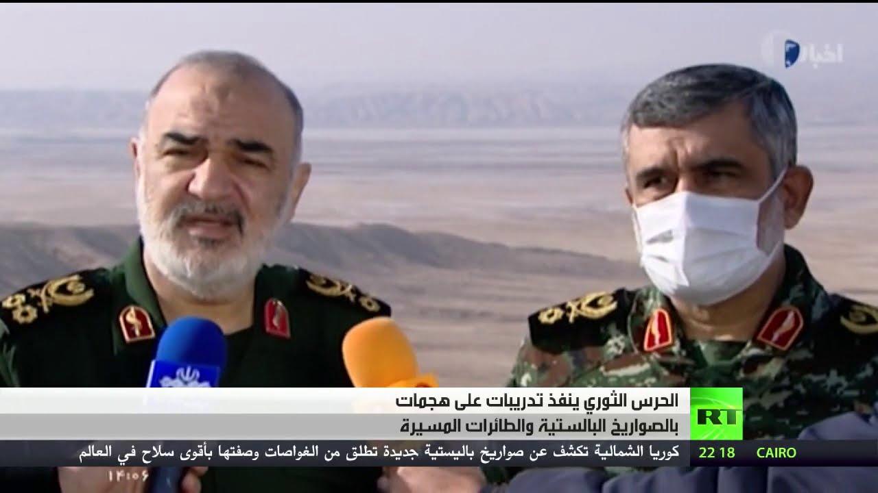 الحرس الثوري ينفذ تدريبات على هجمات بالصواريخ البالستية والطائرات المسيرة  - نشر قبل 11 ساعة
