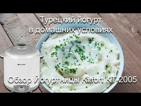 Готовим йогурт дома. Обзор йогуртницы Kitfort KT-2005