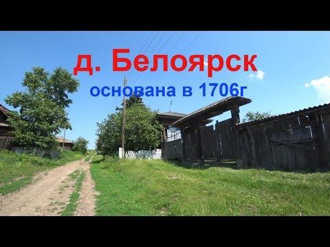 Деревня Белоярск 1706г основания красноярского края.Бросают дома и уезжают.