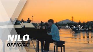 Youtube: Float Away / Nilo