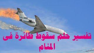 تفسير حلم سقوط طائرة فى المنام الجزء الأول Youtube
