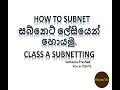 How to find class A subnetting in sinhala - Channe; six- Education