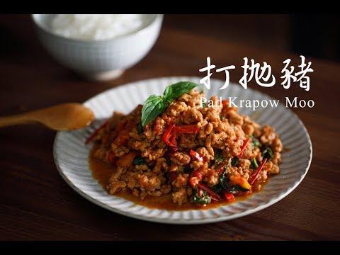 打拋豬, Recipe, Asian food, Taiwanese food