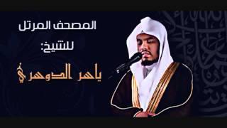 ياسر الدوسري جزء تبارك 29 كامل Beautiful and Heart trembling Quran recitation