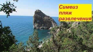 День 14 Симеиз Крым 2019 из Фороса достопримечательности пляж отзывы гора Кошка скала Дива