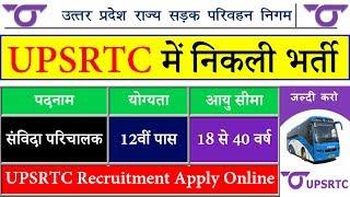 UPSRTC Recruitment 2018 Apply Online for Samvida Conductor @ www.upsrtc.com