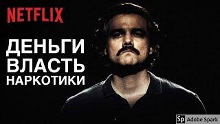 Нарко\ Нарки\ Барыги (Narcos)- очередная годнота от Netflix