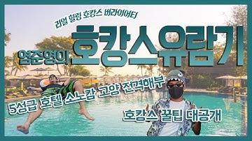 [소노캄 고양 호캉스 vlog] 럭셔리의 끝판왕 호캉스, 집 근처에서 제대로 즐겨보자! 수영장부터 조식까지|염준영의 호캉스유람기