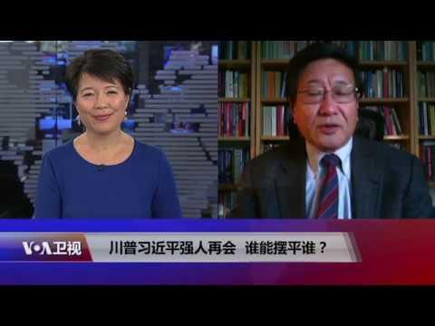 【程晓农:中国不应把川普对习近平的赞美看成美国政策】11/3 #焦点对话 #精彩点评