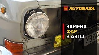 Замена фар в авто. Как улучшить свет в авто? Установка дополнительной оптики.