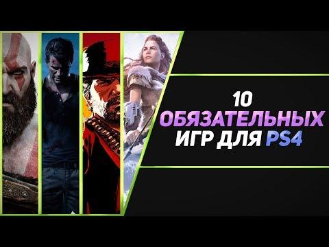 10 ОБЯЗАТЕЛЬНЫХ ИГР НА PS4