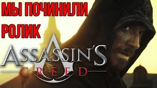 Мы починили ролик фильма ASSASSIN'S CREED (Кредо Убийцы)