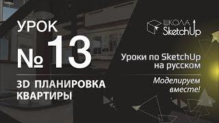 Урок 13. Как сделать планировку квартиры в СкетчАп 2017. Уроки по SketchUp на русском.