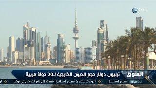 برنامج السوق | تريليون دولار حجم الديون الخارجية لعشرين دولة عربية | 2017.1.1