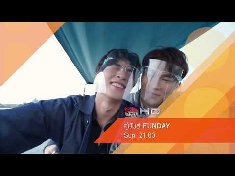 "Spot Teaser คู่มันส์ FUNDAY Ep3 ""มิว - กลัฟ"" อาทิตย์ 21 มิถุนายน 2100 น"