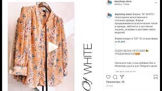 DEPI SHOP OF WHITE Женская Одежда Оптом из Турции Лалели