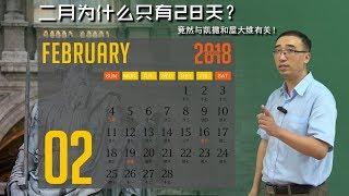 2月为啥只有28天?竟然与凯撒和屋大维有关!李永乐老师讲公历演化(2018最新)