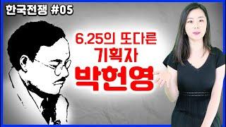 [한국전쟁#05] 6.25의 또다른 기획자, 박헌영 l…