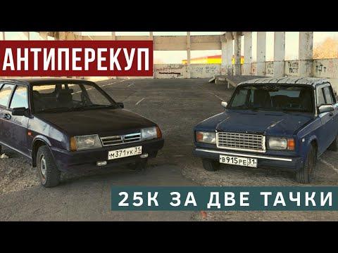 ЗАБРАЛИ ОПТОМ! За 25 тысяч рублей ДВЕ ТАЧКИ!