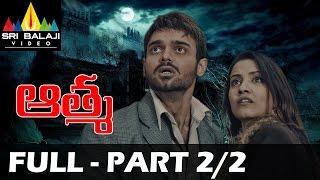 Aatma telugu full movie part 2/2 | mahaakshay chakraborty, twinkle bajpai | sri balaji video