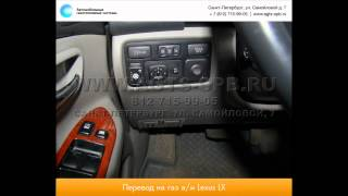 Перевод на газ Lexus LX 470 11.04.2013