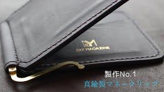 製作No.1「真鍮製マネークリップ」DIY MAGAZINEオリジナル製品のコンパクト財布を作る