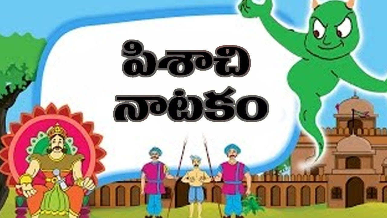 Telugu Children Stories | Pisachi Natakam | Chandamama Kathalu | Comprint  Multimedia