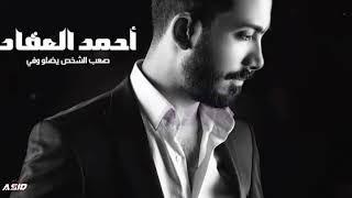 صعب الشخص يضلو وفي - أحمد العقاد