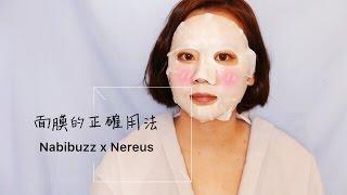 【合作】養出好膚質的面膜正確用法&常見的敷面膜壞習慣|Facial Masks 101|Nabibuzz娜比