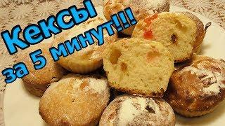 Вкусные и простые кексы за 5 минут + Время на Выпечку!