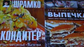 Выпечка. Кондитер. Книги по кулинарии. Выпуск # 4.