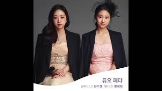 [공연] 2021 예술의전당 아티스트 라운지 - 듀오 …