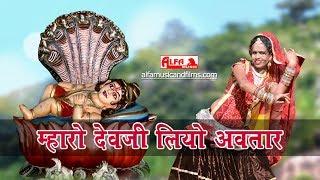 Mharo Devji Liyo Avtar | Rajasthani Songs | Full Song | Alfa Music & Films