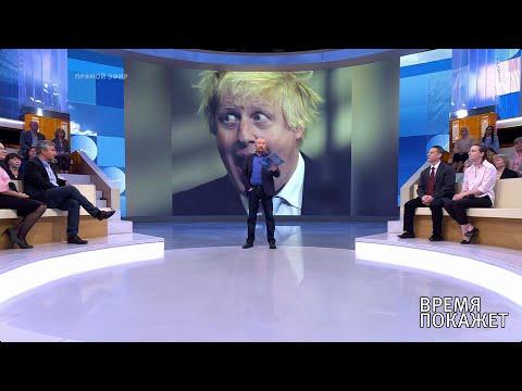 Новый премьер Британии. Время покажет. Выпуск от 23.07.2019