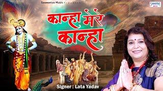 कान्हा मेरे कान्हा मेरे घर आना | O Sanware | Lata Yadav | Krishna Bhajan 2020 | Saawariya