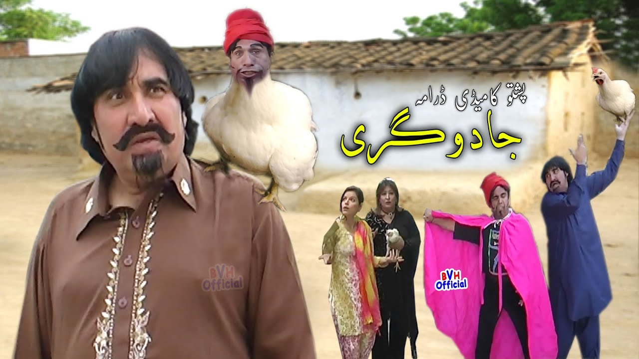 Ismail Shahid Pashto Full Comedy Drama - JADUGARI - 2020 Upload جا دوگری