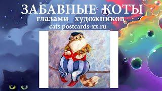 Забавные коты   -  художник Екатерина Куклачева ::  Funny cats -  artist draws