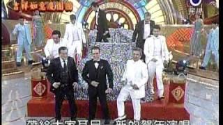 2011/02/02~民視巨星雲集-吉祥如意慶團圓(開場秀片段)