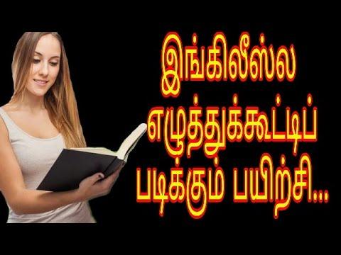 இங்கிலீஷ்ல எழுத்துக்கூட்டி படிக்கும் பயிற்சி-(PART-13) SPOKEN ENGLISH THROUGH TAMIL