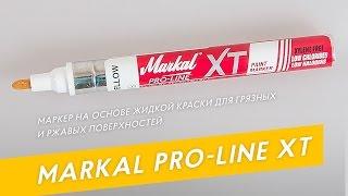 Обзор маркеров PRO LINE XT для ржавых и грязных поверхностей