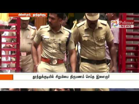 Tuticorin: Youth marries a girl & escapes as police interferes | Polimer News