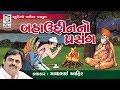 Mayabhai Ahir New Gujarati Comedy Video 2018 - Bahauddin No Prasang