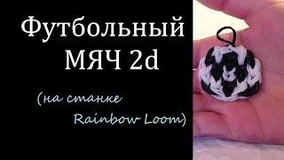 ФУТБОЛЬНЫЙ МЯЧ 2d из резинок Rainbow loom Bands,  Урок 50