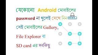 যেকোনোAndroid মোবাইলের password না খুলেই মোবাইলের Gallery, File Explore বা SD card এর সবকিছু দেখুন