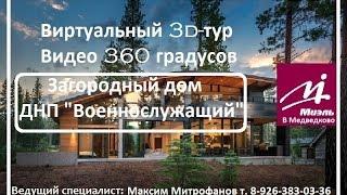 Загородная недвижимость | Загородный дом | Миэль в Медведково | ДНП