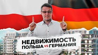 Недвижимость в Польше – масса плюсов при покупке новостроек и вторички!